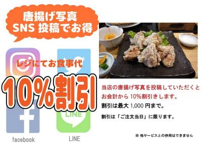 T字POP(唐揚げ祭り10個&10%引き)さいさき屋2