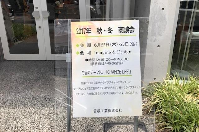 2017展示会3