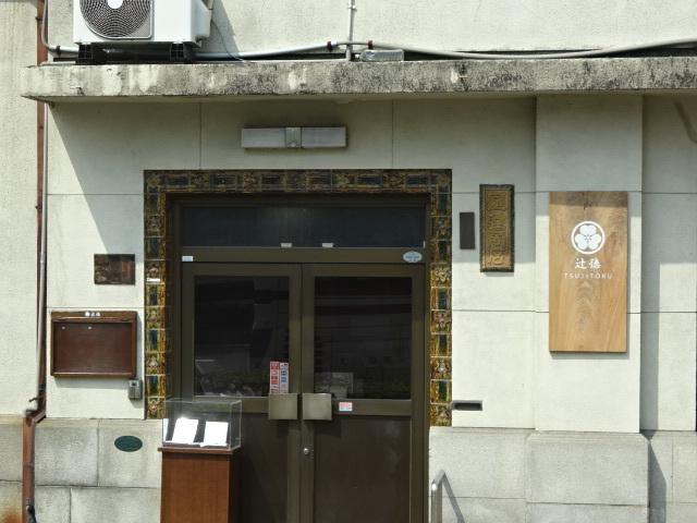 辻徳 入口