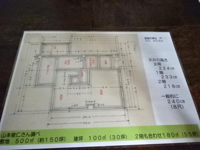 本野精吾邸 1階 見取り図