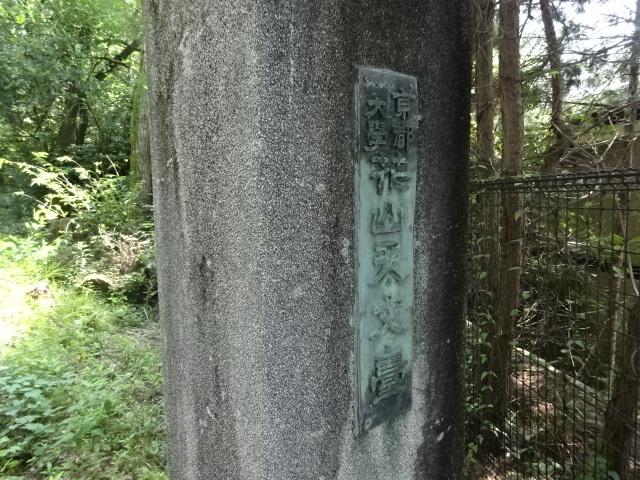 花山天文台 「花山天文臺」