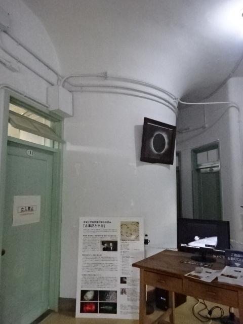 花山天文台 1階