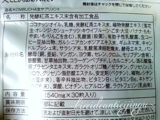 コンブチャサプリ-002