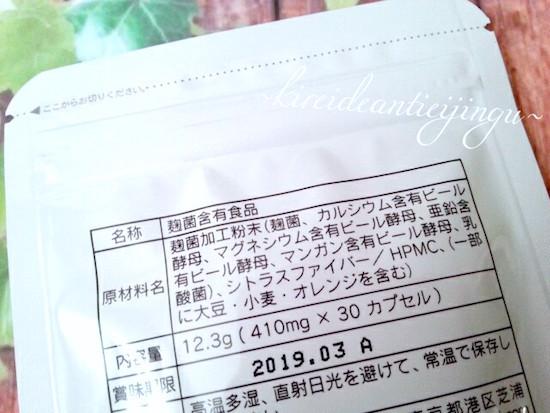 なかきれい酵素-003