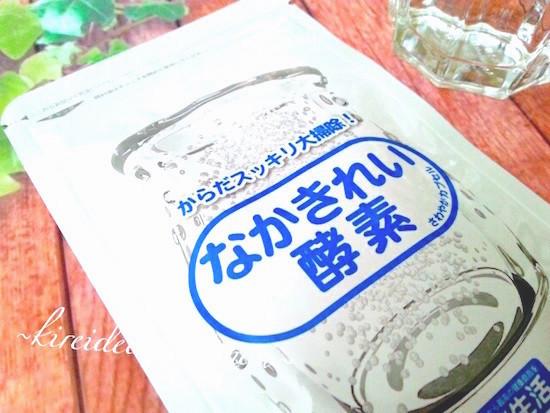 なかきれい酵素-002