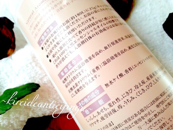 ローズ入浴剤-005