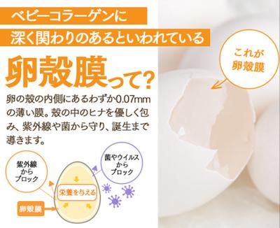 天使のベビーコラーゲン卵殻膜