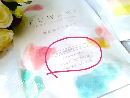 Fuwari-001_20170609105106ae1.jpg