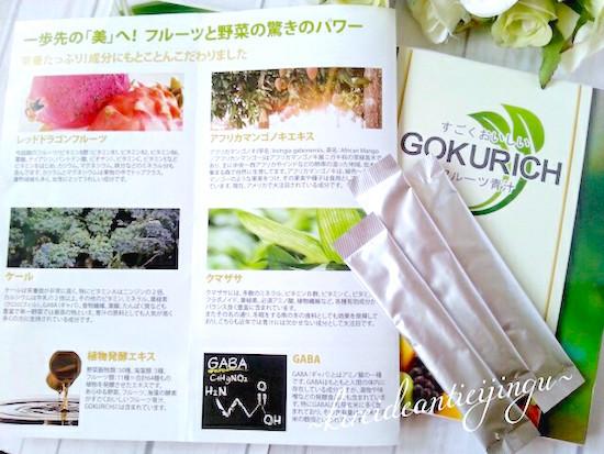 Gokurich-005.jpg