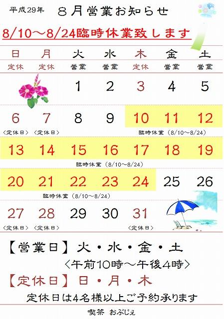 8月営業お知らせ