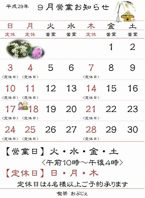 9月営業お知らせ