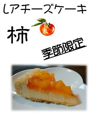 柿レアチーズケーキ