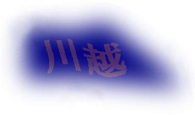 149_川越01