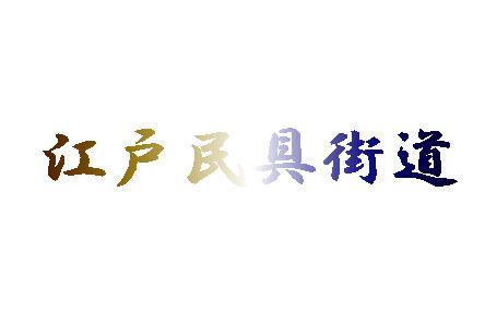 153_江戸民具街道