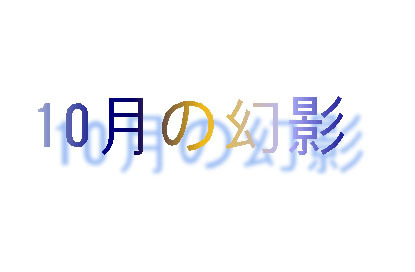 167_10月の幻影