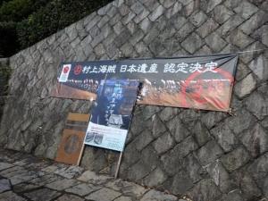 日本遺産認定決定