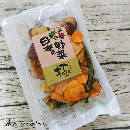 日本の野菜・極