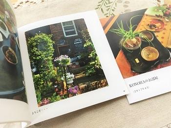 KONOHAの庭photobook (3)
