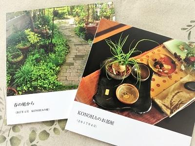 KONOHAの庭photobook
