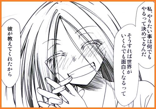 c92_azuma (3)