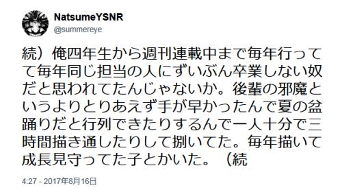 natume_tw (2)