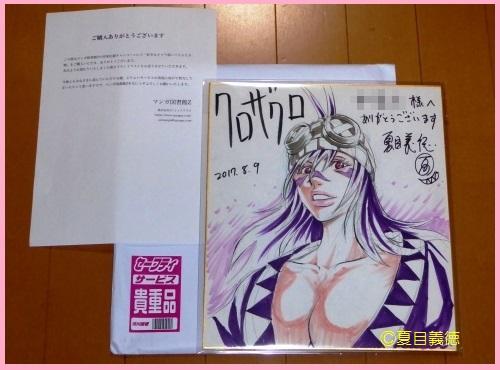 natume_shikisi_zakuro (1)