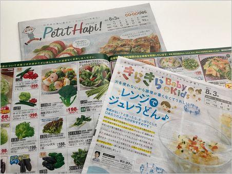 seikyo_catalog_1708.jpg