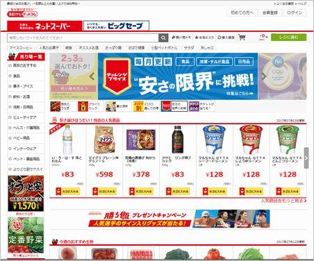 seiyu_cap_1707.jpg