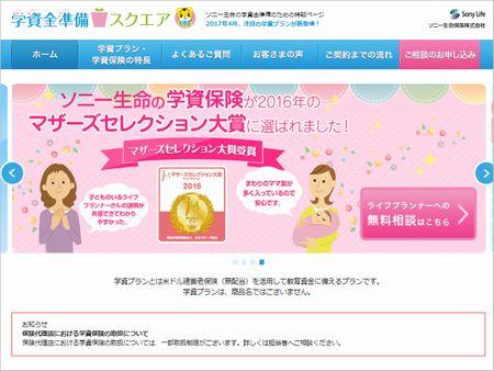 sony_gakushi.jpg