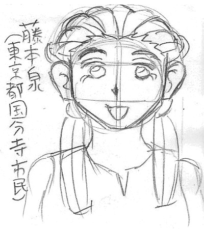 藤本泉のラフ画
