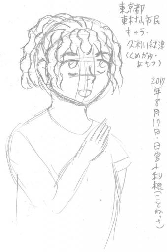 東京都民キャラ・久米川秋津