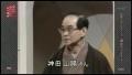 お笑いオンステージ・減点ファミリー(神田山陽出演)a