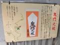 x43横浜・富岡八幡宮03
