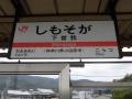 y01下曽我駅