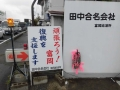 z63富岡町・ガソリンスタンド