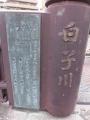 an63旧川越街道・白子橋02