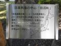 k52佐野市田沼・日本中心の地の碑