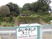 J13上毛電鉄・富士山下03