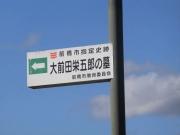 J31大前田英五郎の墓01