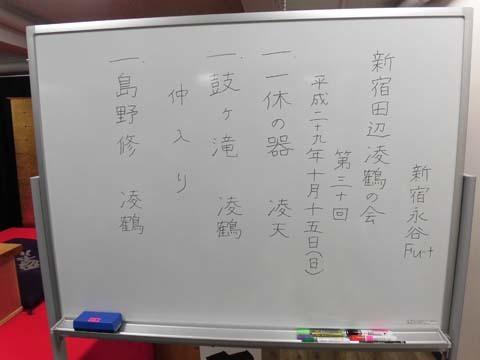 171015新宿凌鶴の会 - コピー