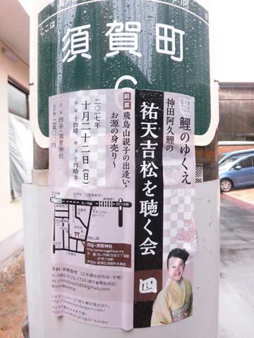171022a阿久鯉@須賀神社
