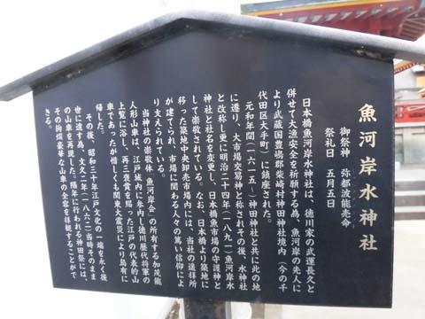 180106神田明神・水神b