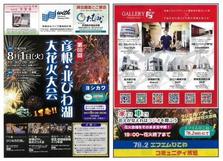 2017彦根大花火大会b