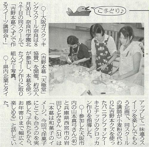 奈良新聞大阪ガス