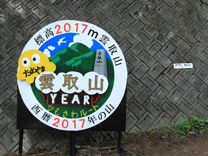 2017_0603_kumotori1_20170710235856e90.jpg