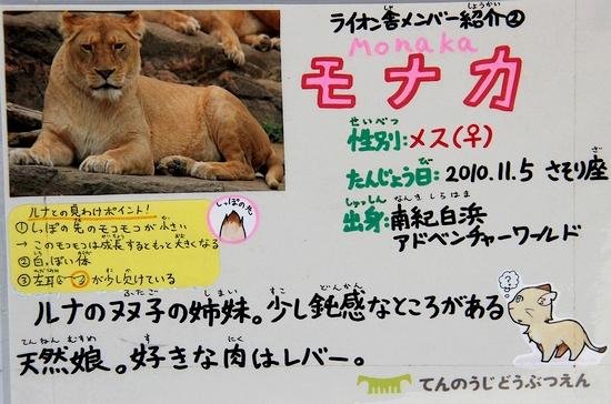 天王寺動物園_24