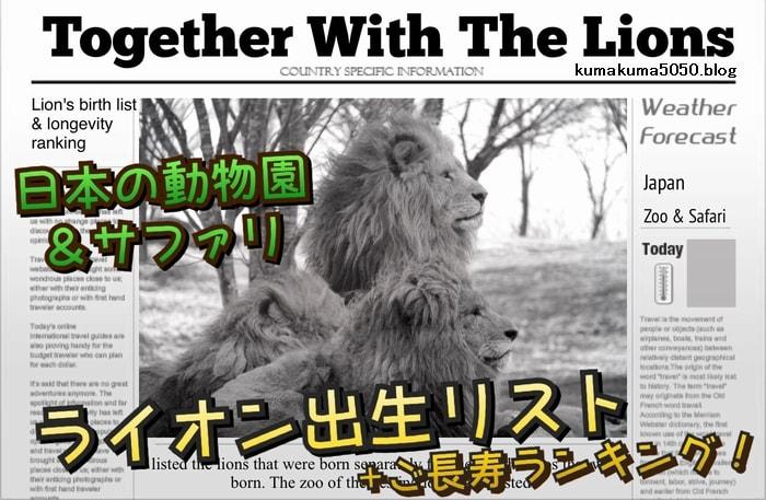 ライオン出生リスト+ご長寿ランキング