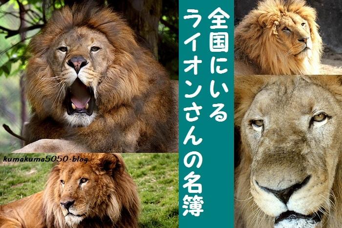 ライオンさんの名簿