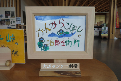 熊野古道センター劇場