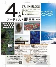 【印刷】四人のアーティスト展A4
